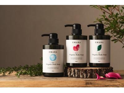 純国産オーガニックハーブ 新ブランド EMARA誕生 体臭対策・異性好みの香りをアロマとハーブの力で叶えたボディソープ