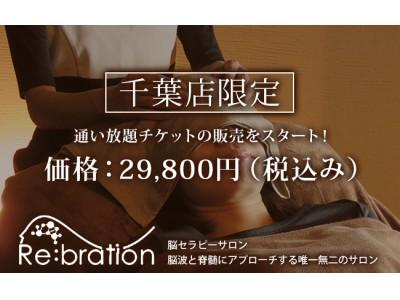 ドライヘッドスパ専門店 脳セラピーサロンRe:bration 千葉店限定で通い放題チケットの販売をスタート!