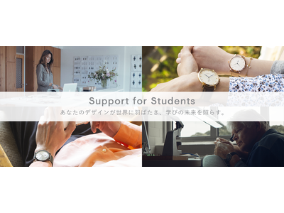 あなたのデザインが世界に羽ばたき、学びの未来を照らす。デンマークの腕時計ブランドLLARSEN / エルラーセンが学生支援プロジェクト「Support for Student」を始動。