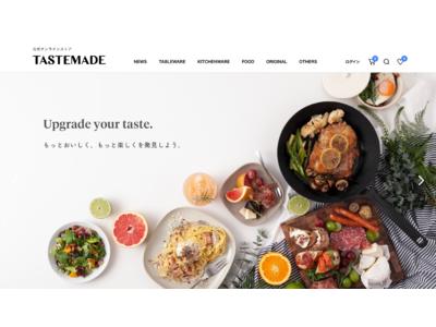 Tastemade Japan、ライフスタイルグッズを取り揃えたオンラインストアをオープン!