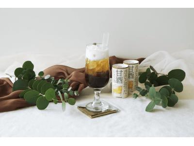 8月2日、Tastemade Japanのポップアップカフェが、ハナマルキの「透きとおった甘酒」を使用したインスタ映えメニューを提供開始!