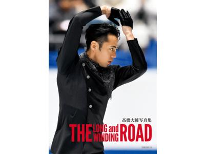 「高橋大輔写真集 The Long and Winding Road」11月27日(金)発売!