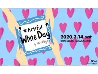 D2Cブランド「OneDrop」がアーティスト50名とコラボレーション!3月14日(土)に1日限りのホワイトデーイベント「#Artiful White Day」を原宿で開催!