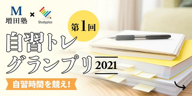 「増田塾」が「Studyplus」にて勉強を頑張る学生を応援する「自習トレ グランプリ2021」を開催!