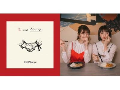 会員制カレーブランド「6curry」がアパレルブランド「LEBECCA boutique」(株式会社ストライプインターナショナル)とコラボ。共に創る新しいMIXの形