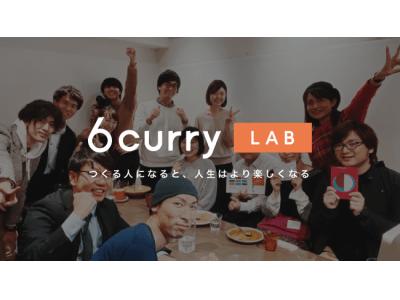 """""""顧客""""をこえて、共に創る""""チームメンバー""""へ。会員制・招待制コミュニティ6curryKITCHENの運営企画・プロダクト開発を行う「6curryLAB」を開始。"""