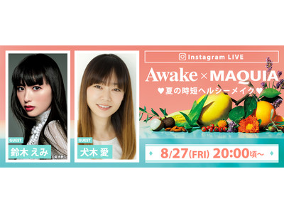 NY生まれのヴィーガンコスメブランド『Awake』、初コラボとなる『MAQUIA』とのインスタライブを開催!8月27日(金)20時頃~配信スタート