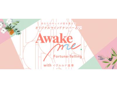 NY生まれのヴィーガンブランド『Awake』と話題のフォーチュンアドバイザー・イヴルルド遙華さんがコラボレーション!この春、あなたのキレイを目覚めさせるヒントをお届けします。