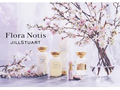 """【フローラノーティス ジルスチュアート】ひと塗りで、口もとに春を呼び寄せて。ほんのり染まって色褪せない、""""桜の香り""""のリップティントが3月6日(金)数量限定発売。"""