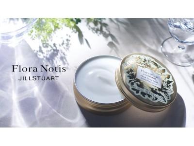 <フローラノーティス ジルスチュアート>フローラルグリーン香る、夏季限定ボディケアアイテムが今年も登場。