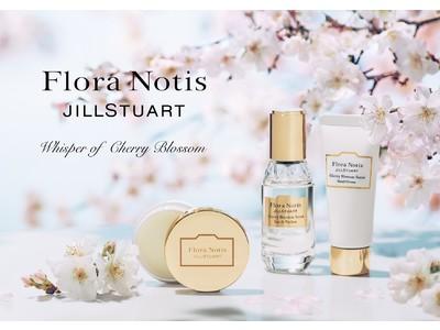 【フローラノーティス ジルスチュアート】それはまるで、春の訪れをささやく香り。やさしくも儚い、チェリーブロッサム限定コレクションが登場。