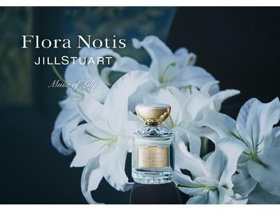 【フローラノーティス ジルスチュアート】新たな香り『ミューズオブリリー』シリーズが新登場。内なる魅力を芽吹かせる、上品で華やかなリリーの香り。