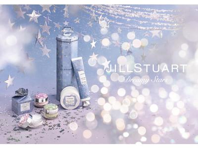 【ジルスチュアート ビューティ】大切な人を想う気持ちを星空に込めて。人気のボディクリーム&ハンドクリームが特別なボックスに入って登場、11月13日(金)発売。