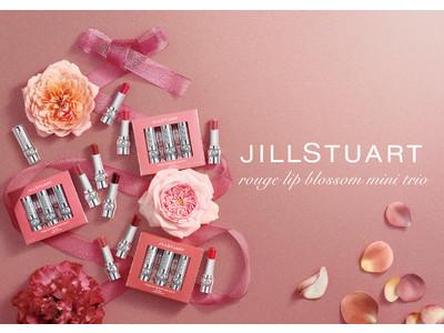 JILLSTUART Beautyから届ける、小さなブーケの贈り物。この冬を可憐に彩るルージュ リップブロッサムのミニサイズが登場。