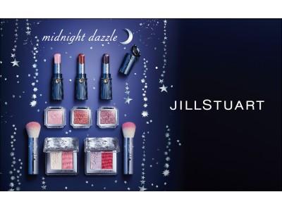 【ジルスチュアート ビューティ】夜空の輝きにインスパイアーされたコレクション、ミッドナイト ダズルを発売!ロマンティックに色が変化する「#夜空ティント」に注目。~9月20日(金)より予約開始~
