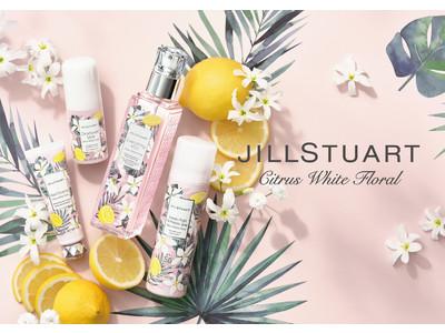 【ジルスチュアート ビューティ】爽やかで甘酸っぱいシトラスホワイトフローラルの香りを限定発売。ジルスチュアート初のデオドラントスティックも登場。