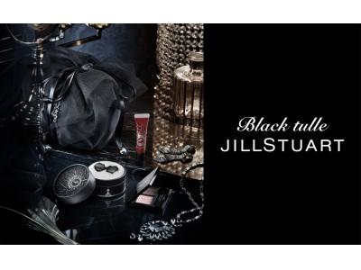 """【ジルスチュアート ビューティ】マイブラックドレスシリーズ初のホリデーコレクションを発売。""""ブラックチュール""""にインスパイアーされたロマンティックな限定コフレ。"""