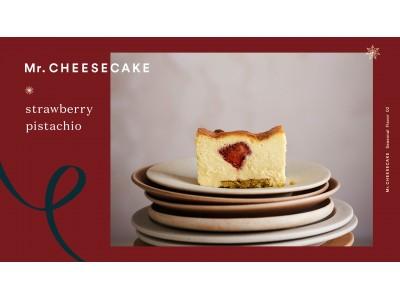 クリスマス限定フレーバー「Mr. CHEESECAKE Strawberry Pistachio」を発売