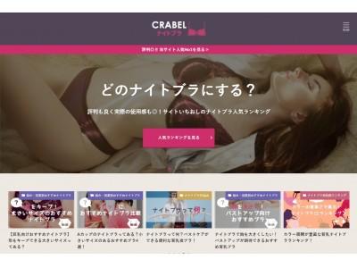ナイトブラの比較サイト 『CRABEL(クラベル)ナイトブラ』 を新規オープン
