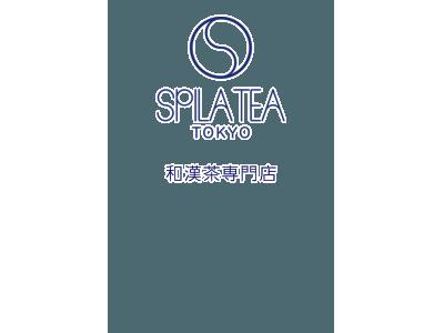 漢方専門店プロデュース 厳選和漢素材、低GI値にこだわった大人な和漢タピオカなど、「漢方をもっとおいしく、スタイリッシュに!」のコンセプトで作られた和漢茶専門店SPILA TEA TOKYO。