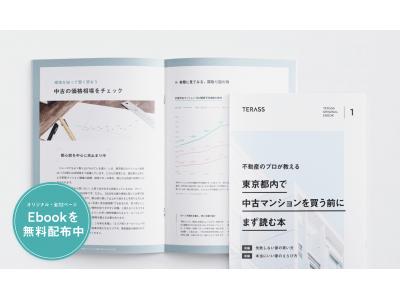 TERASS|都内の中古購入検討者向けに、住宅購入の知識を詰め込んだ新eBookを無料で公開