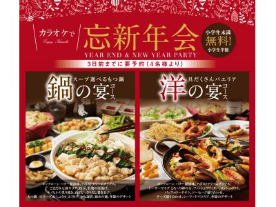 \予約受付開始!!/ 今年はスープ選べる「もつ鍋」が初登場!平成最後の忘年会・新年会に、完全個室でカラオケしながらの鍋宴会はいかがでしょうか?