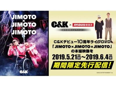 「C&K」デビュー10周年ライブDVD「JIMOTO×JIMOTO×JIMOTO」発売を記念して、JOYSOUND直営店にて先行上映会の開催決定!!