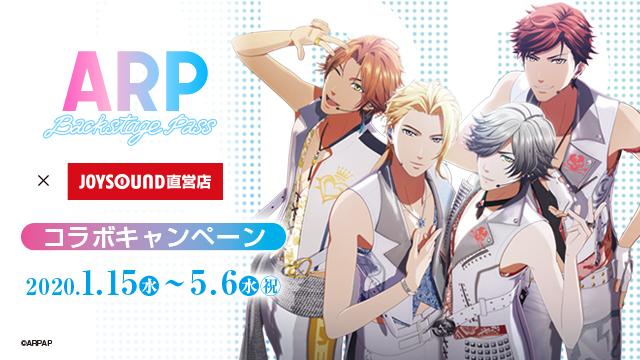 TVアニメ「ARP Backstage Pass」とのコラボキャンペーンに、JOYSOUND直営店では初となる、ARでキャラクターが飛び出すポストカードを導入!