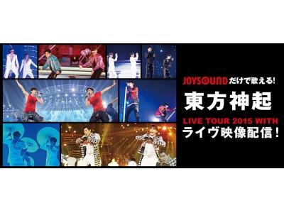 JOYSOUND独占配信!「東方神起 LIVE TOUR 2015 WITH」のライブ映像がカラオケに登場!