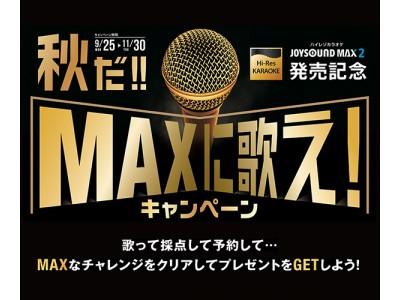 カラオケ最新機種「JOYSOUND MAX2」発売記念!カタログギフト券5,000円分ほか、豪華プレゼントが当たる「秋だ!MAXに歌え!キャンペーン」開催!
