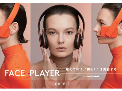 CORE FIT(コアフィット)期間限定 POP UP SHOP 2月4日から 話題の美容液「フェイスフィッター 12ml」発売開始!