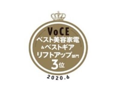 エイジングケアを実現!「CORE FIT フェイスポインター」美容専門誌「VOCE」の上半期ベストコスメランキング 美容家電部門堂々の第三位獲得!