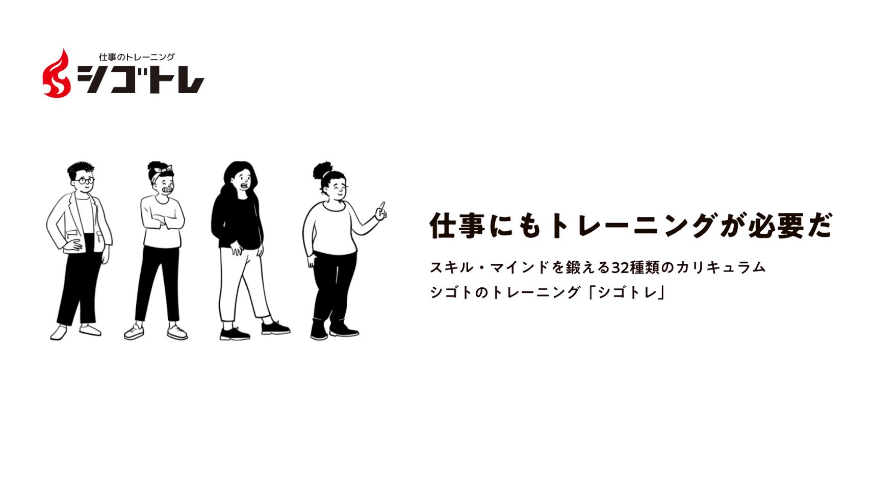 【サービス名変更のお知らせ】キャリア支援サービス「HeaRing」→「シゴトレ」へ