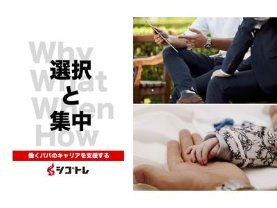 「働くパパの3W1H」子育てとスキルアップの両立を支援するメンターキャンペーンを実施