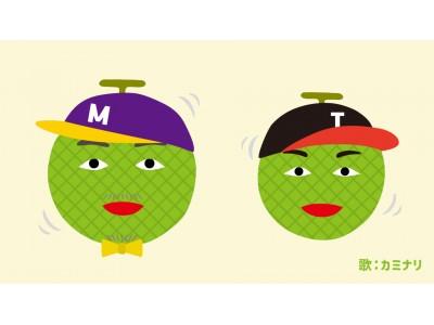 """鉾田市出身の「カミナリ」が新曲""""Melon Rap""""で初ラッパーデビュー!新型コロナを乗り越えていく日本を応援する「親子で#メロンスマイル」プロジェクト6月4日(木)より始動!!"""