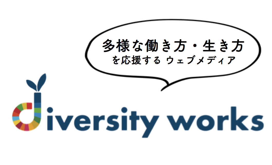 多様な働き方の実現を通じ、多様な生き方を応援するウェブメディア「diversity works」をローンチ。4000社超のダイバーシティ&インクルージョンの取り組み情報を掲載。