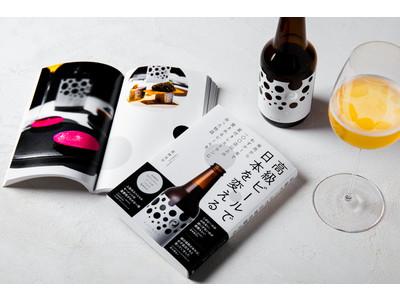 発売前からSNS、各メディアでも注目!日本初のラグジュアリービール「ROCOCO Tokyo WHITE」誕生ヒストリー『高級ビールで日本を変える』