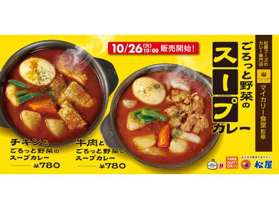 【松屋】松屋×マイカリー食堂の新作カレー 2種の「ごろっと野菜のスープカレー」 新発売