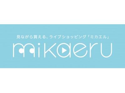 ライブコマース新サイト『mikaeru(ミカエル)』誕生!第1弾は、8月6日20時より【misonoデザイン チャリティTシャツ】販売を配信します!
