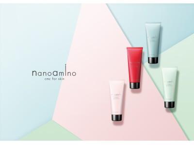 美容のプロに選ばれる高機能ハンドクリーム「ナノアミノ ハンド&ネイルクリームがリニューアルして8/21(水)新発売!