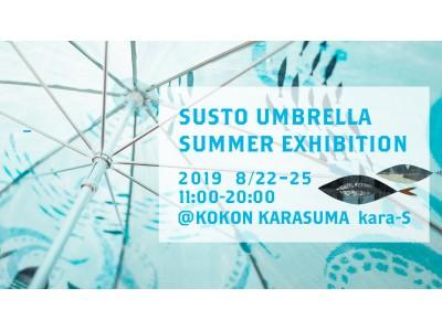 傘作品による海底世界の空間演出!傘アートブランド「SUSTO」の SUMMER EXHIBITION 20198/22(木)~25(日)、COCON KARASUMA にて開催