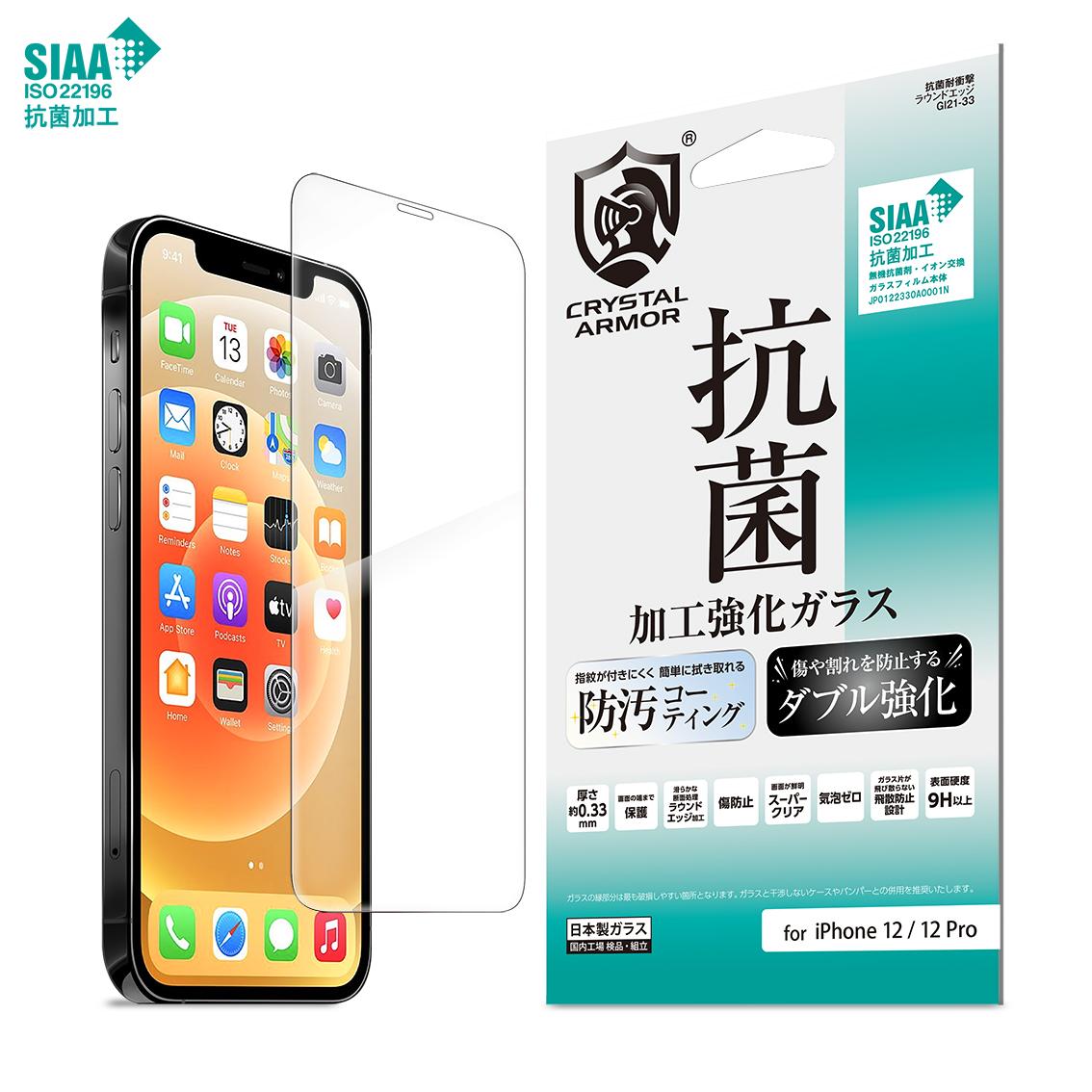 SIAA認証!iPhone12シリーズ対応の半永久的に効果がある安心・安全な抗菌加工強化ガラスを発売。
