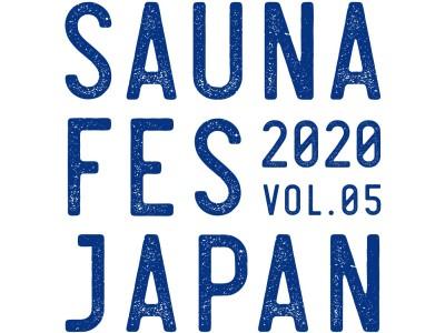サウナー注目!日本最大級のサウナイベント「SAUNA FES JAPAN 2020」過去最大規模で今年も開催
