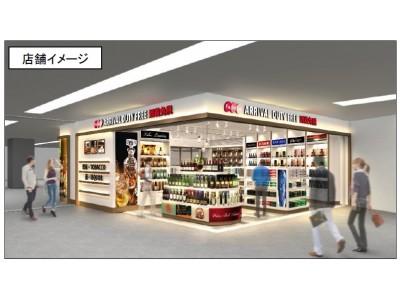 出国時だけでなく到着時にもショッピング♪第1、第2及び第3ターミナル国際線到着エリアに『到着時免税店』がオープン!