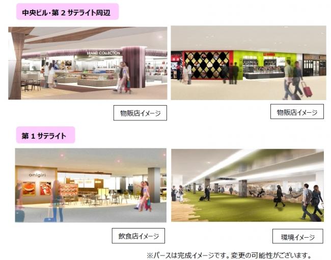 第1ターミナル3階(出国手続き後)に新しく17店舗を順次オープンします!~選..(成田国際空港株式会社 プレスリリース)