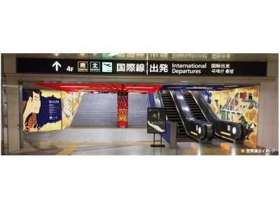 成田空港第1ターミナル地下コンコース(出国手続き前エリア)に日本美術の名品によるおもてなしの空間が誕生!