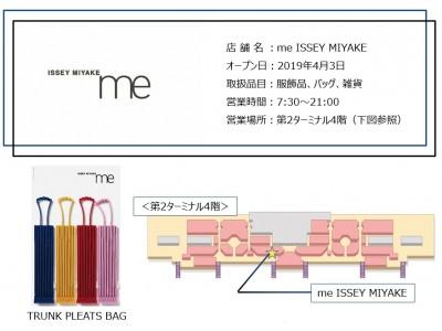 空港初出店!!『me ISSEY MIYAKE』のブティックが第2ターミナル4階にオープン !!
