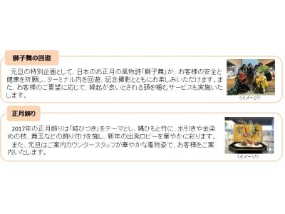 日本のおもてなし~1月の日本文化紹介~