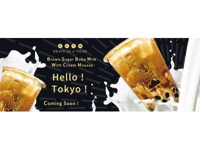 日本初上陸!! 台湾で人気の黒糖ボバミルクの「TIGER SUGAR」が東京・原宿に9月28日(土)グランドオープン!!