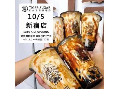 NEW OPEN!! 台湾で人気の⿊糖ボバミルクの「TIGER SUGAR」が2号店を東京・新宿に10月5日(土)グランドオープン!!